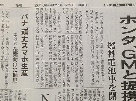 7032013中国新聞S2