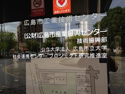 7052013広島市産振興S
