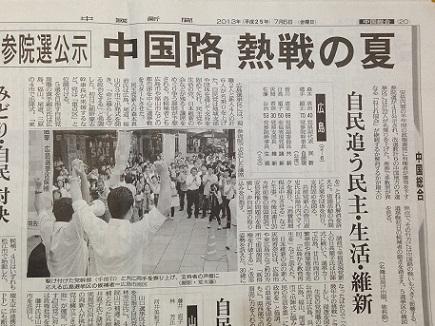 7052013中国新聞S2