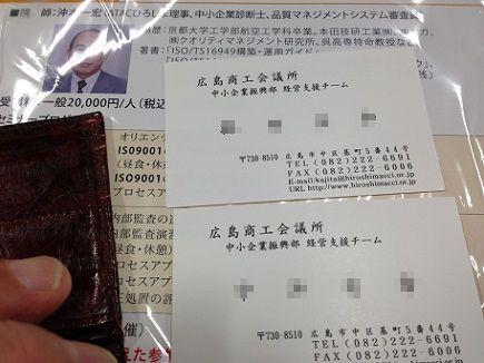 7052013広島商工会議所SM3