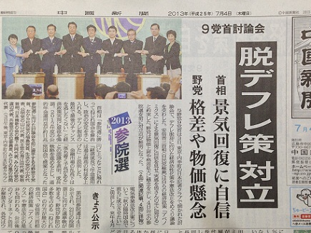 7042013中国新聞S1