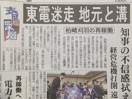 7062013中国新聞S2