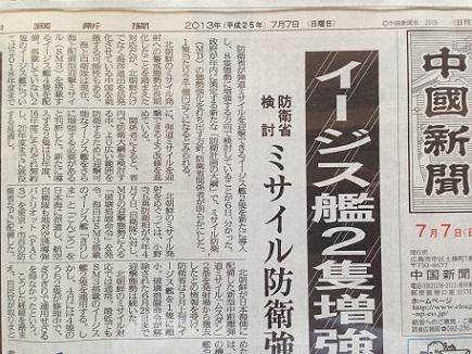 7072013中国新聞S1