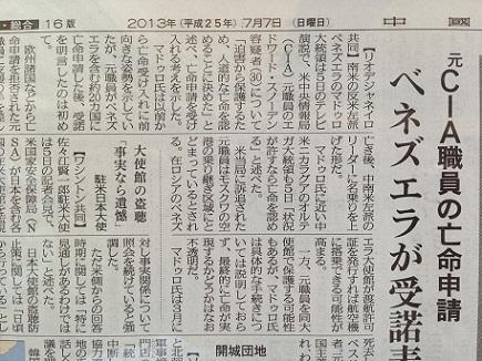 7072013中国新聞S3