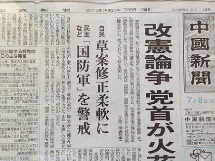 7082013中国新聞S1
