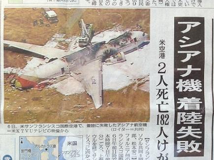 7082013中国新聞S3