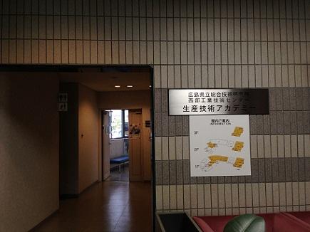 7082013東広島テクノプラザS3
