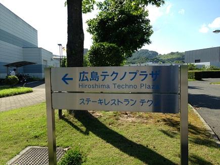7082013東広島テクノプラザS4