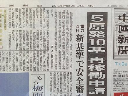 7092013中国新聞S1