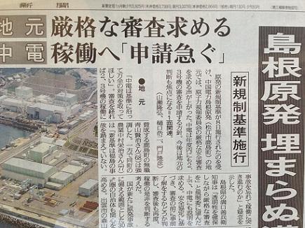 7092013中国新聞S2