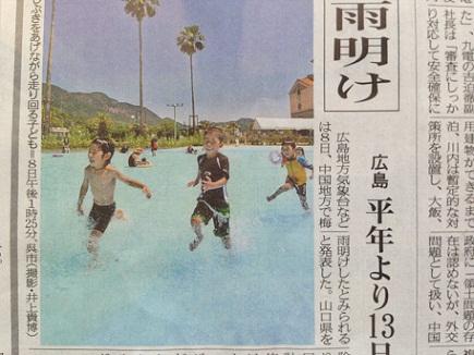 7092013中国新聞S4