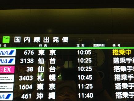 7102013広島空港S2