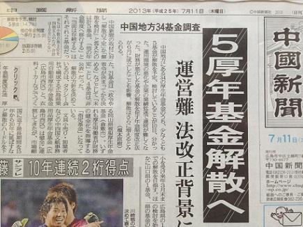 7112013中国新聞S1
