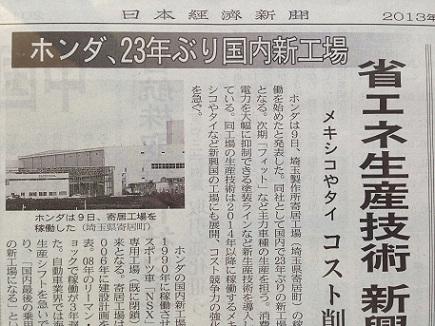 7112013中国新聞S2