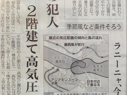 7112013中国新聞S3