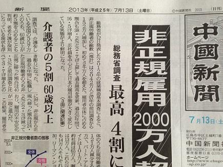 7132013中国新聞S2