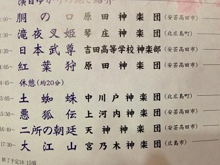 7212013神楽スペシャルS5