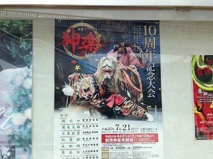 7212013神楽スペシャルS2