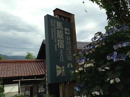 7232013信州高原旅行S10