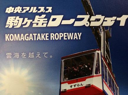 7242013信州高原旅行千畳敷S10