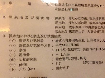7262013信州高原旅行穂高荘山月S32