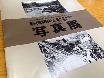 7302013藤田譲夫展現水力発電所S10