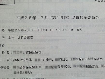 7292013CK工業QA委員会SM0