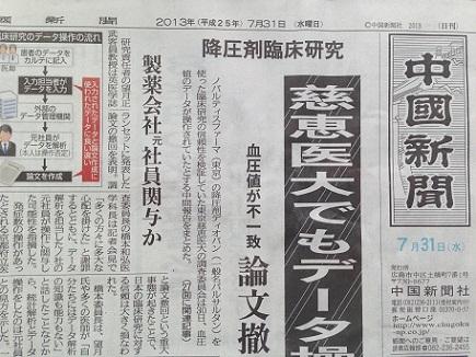 7312013中国新聞S1