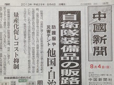 8042013Sunday中国新聞S4