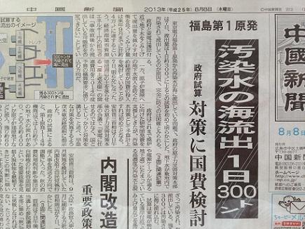 8082013中国新聞S1