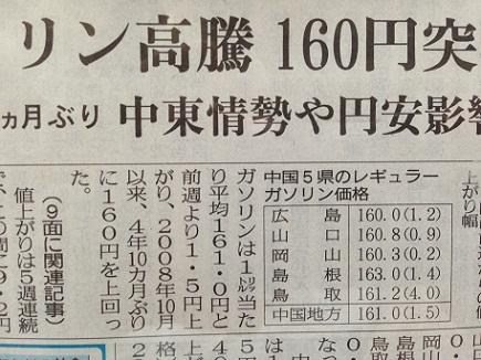 8082013中国新聞S2