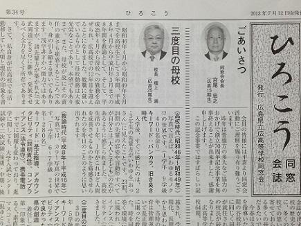 8102013広高同窓会S8