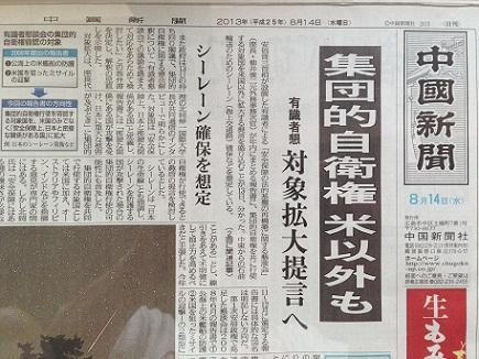 8142013中国新聞S1