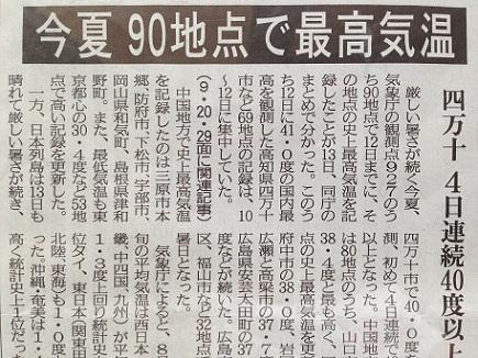 8142013中国新聞S2