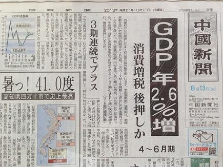 8132013中国新聞S1