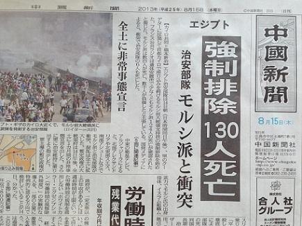 8152013中国新聞S1