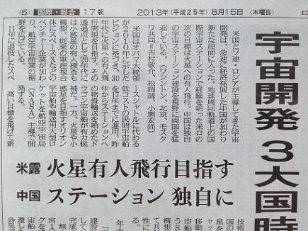 8152013中国新聞S2