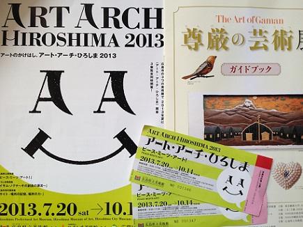 8162013ArtArchHiroshima県美S7