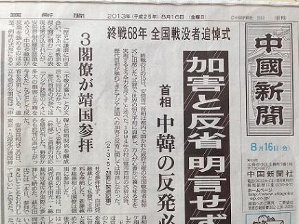 8162013中国新聞S1
