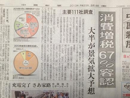 8182013中国新聞S1