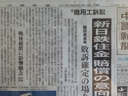 8192013中国新聞S1