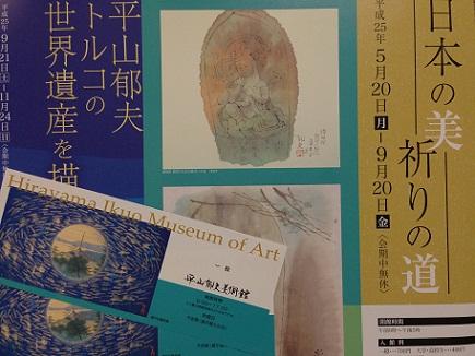 8192013平山郁夫美術館S3