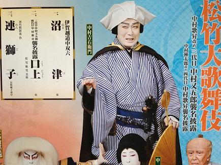 8242013松竹大歌舞伎プレS3