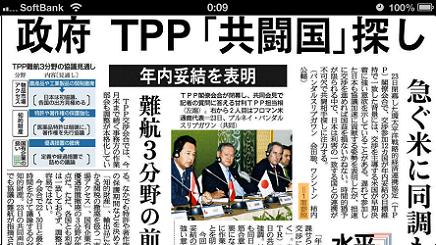 8242013産経新聞S1