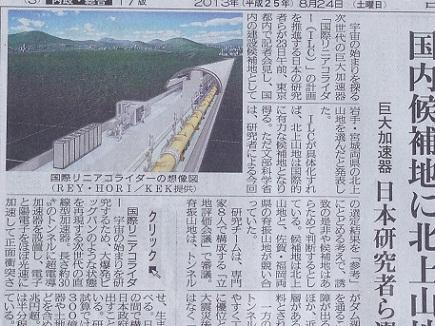 8242013中国新聞S2