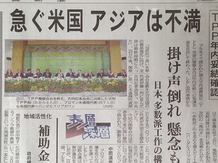 8242013中国新聞S3