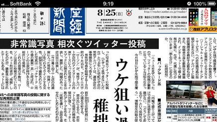 8252013産経新聞S1