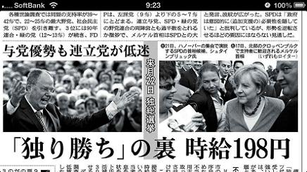 8252013産経新聞S2