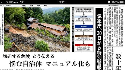 8252013産経新聞S3