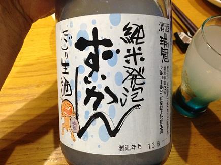 8252013晩酌ずいかん純米発砲酒S1